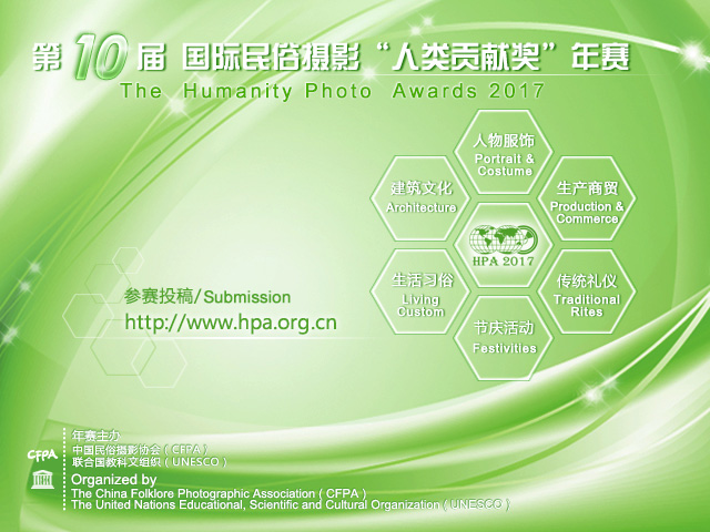 The Humanity Photo Awards 2017 - logo