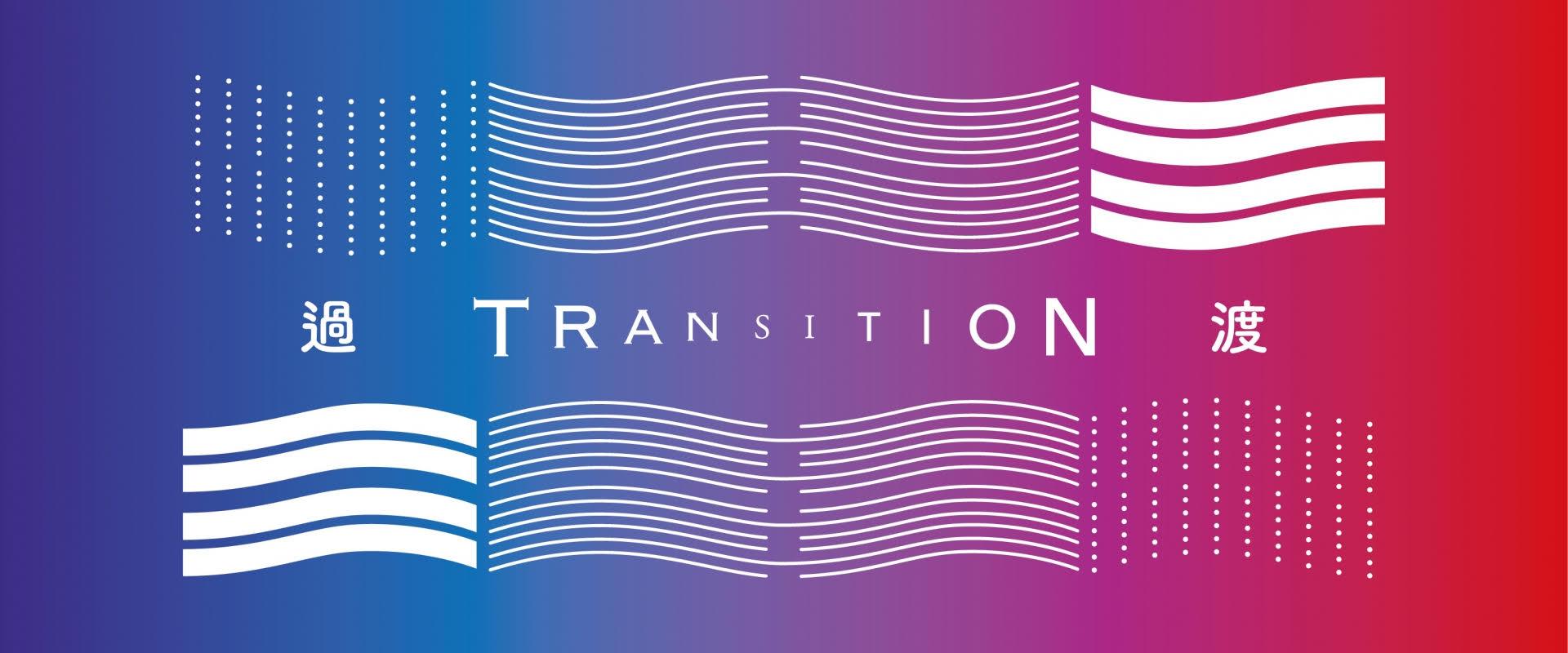 WMA Masters 2017/18 Transition - logo