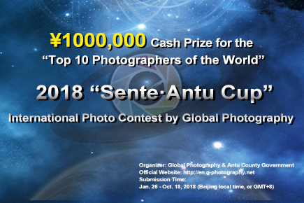 "2018 ""Sente·Antu Cup"" International Photo Contest - logo"