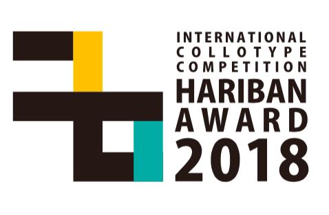 Hariban Award 2018 - logo