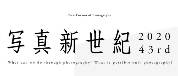 New Cosmos of Photography 2020