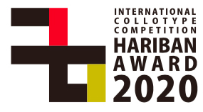 Hariban Award 2020