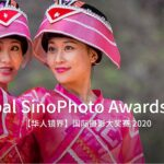 Global Sino Photo Awards 2020